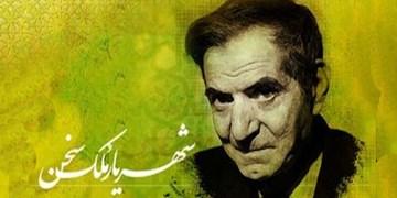 فیلم| شهریار، آخرین سلطان عشق