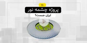 پروژه چشمه نور ایران چیست؟