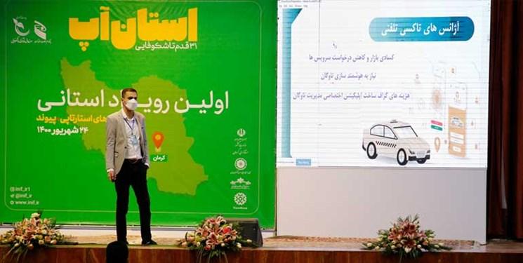 کدام استارتآپها در رویداد پیوند و دمودی «استانآپ» در استان کرمان حضور داشتند؟