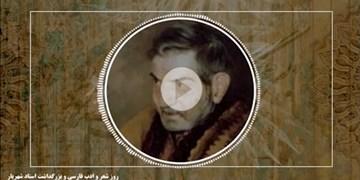 شعرخوانی استاد شهریار؛ روز شعر و ادب پارسی