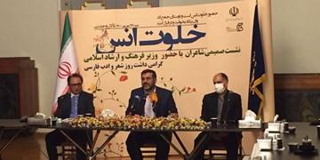 دیدار وزیر ارشاد با شاعران/ اسماعیلی: انجمنهای ادبی را تقویت میکنیم