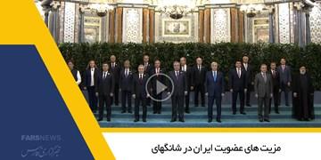 مزیتهای عضویت ایران در شانگهای