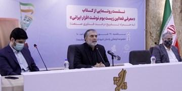 معرفی فعالان زیستبوم نوشتافزارهای ایرانی/ کرمی: سهم 6000میلیاردتومانی ایران با حمایت از شرکتهای خلاق افزایش مییابد