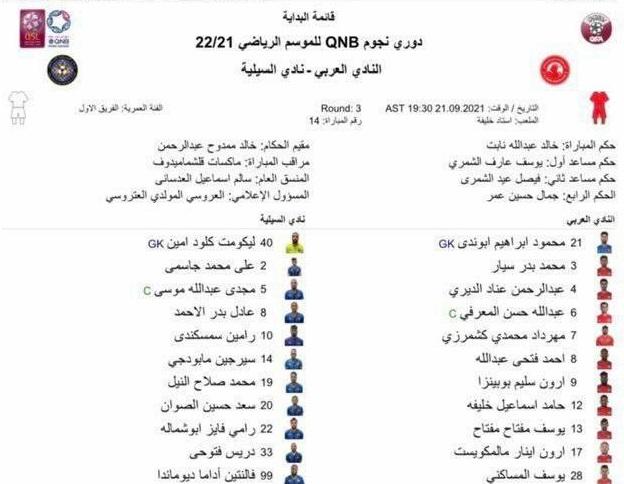 محمدی در ترکیب العربی و رضاییان در ترکیب السیلیه +عکس