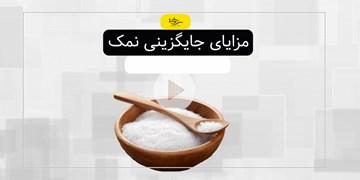مزایای جایگزینی نمک