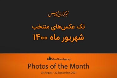 عکسهای منتخب شهریور ۱۴۰۰