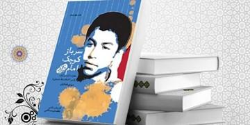معرفی کتاب به دانشآموزان| سرباز کوچک امام