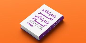 روایتهای ناگفته از کانون نویسندگان ایران/ اسناد ساواک چه میگوید؟