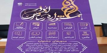 رئیس بسیج رسانه یزد: ترویج گفتمان انقلاب مهمترین هدف جشنواره ابوذر است