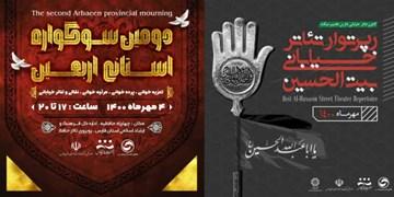 برگزاری سوگواره اربعین و تئاتر خیابانی در شیراز
