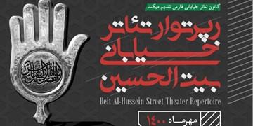 رپرتوار تئاتر خیابانی بیتالحسین با رویکرد دفاع مقدس و اربعین حسینی