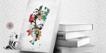 معرفی کتاب به دانشآموزان| با شهید حججی در کتاب «سربلند» آشنا شوید
