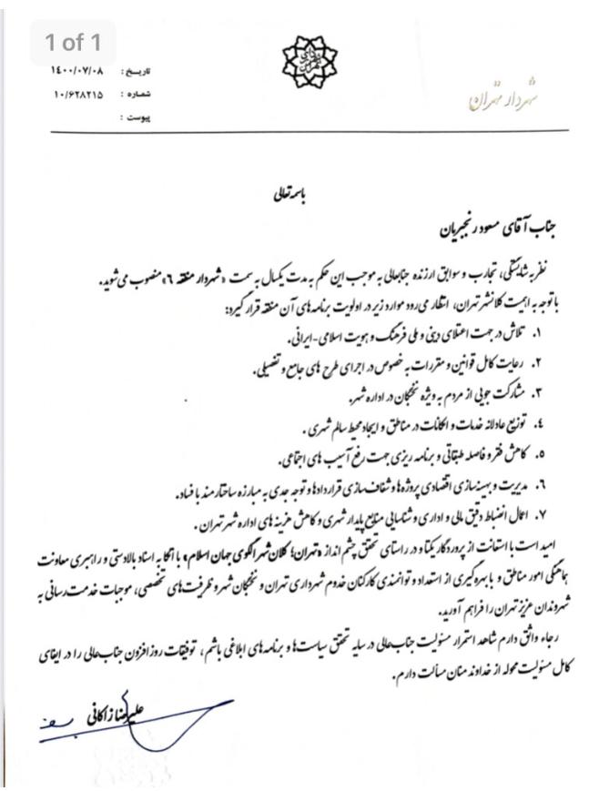 تغییر شهرداران مناطق ۲۲ گانه تهران آغاز شد | انتصابات جدید زاکانی