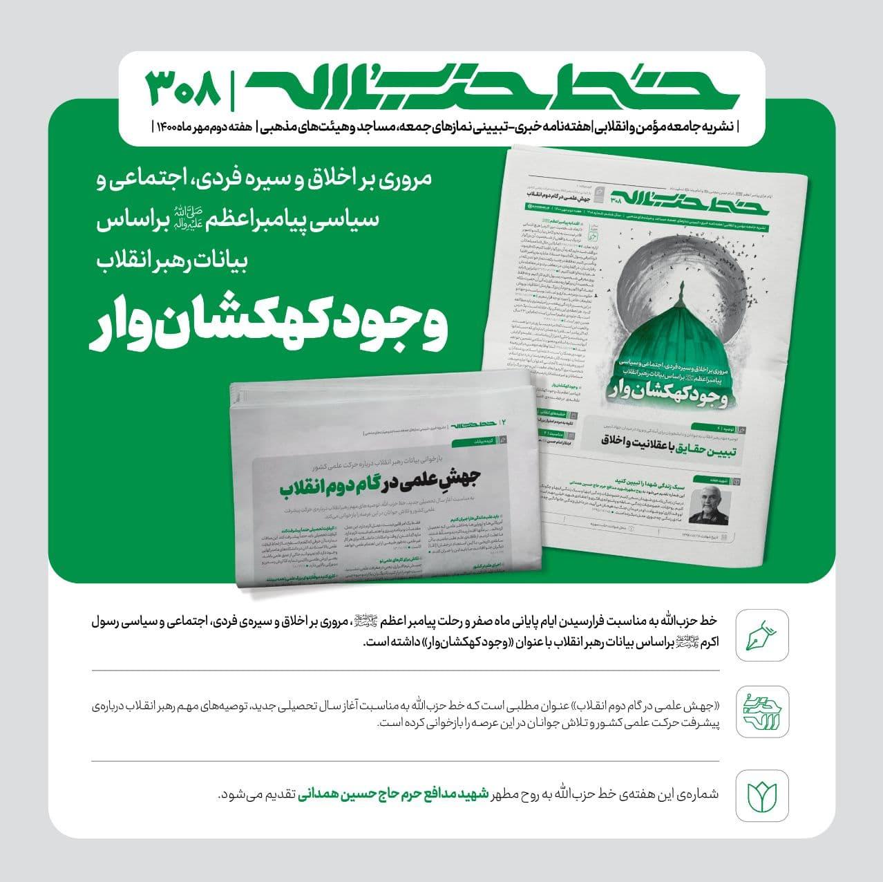 14000708000909 Test NewPhotoFree - انتشار شماره ۳۰۸ خط حزبالله با عنوان « وجود کهکشانوار»