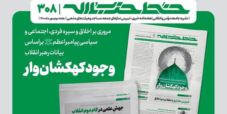 انتشار شماره ۳۰۸ خط حزبالله با عنوان « وجود کهکشانوار»