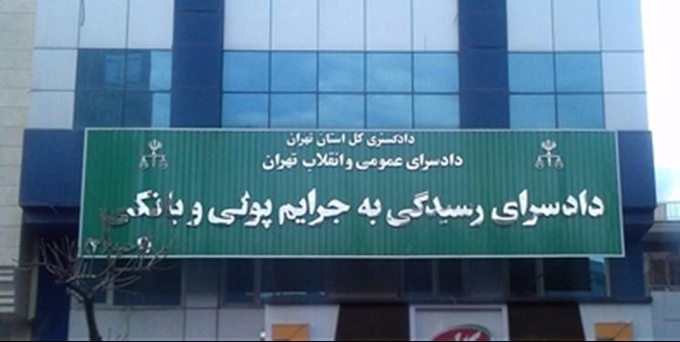 بررسی عملکرد دادسرای رسیدگی به جرایم اقتصادی با حضور دادستان تهران