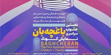 آثار راه یافته به نخستین جشنواره سراسری نمایش کودک باغچهبان مرند