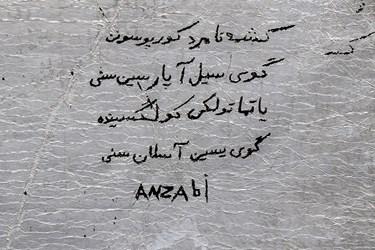 یادگاری جالبتوجه نوشته شده در پاسگاه مرزی بیوران سفلی سردشت