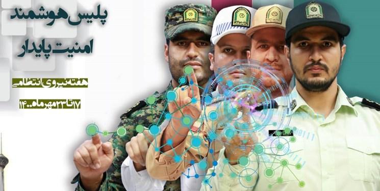 با پلیس هوشمند؛ از برگزاری جشنواره ورزشهای هوایی تا اعطای سه روز مرخصی تشویقی به سربازان ناجا