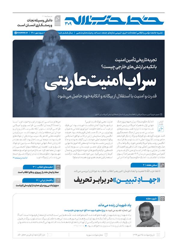 14000717000335 Test NewPhotoFree - خط حزبالله ۳۰۹   سراب امنیت عاریتی