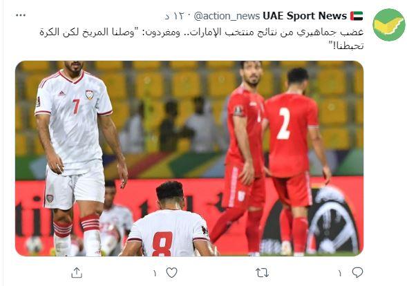 رسانه اماراتی: به مریخ صعود کردیم اما به تیم ملی ایران باختیم!+ عکس