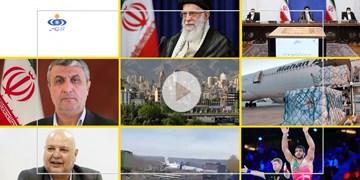 فارس۲۴| از لوگوی جدید فارس تا ذخایر اورانیوم 20 درصد ایران