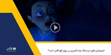 تاثیر انیمیشنهای ترسناک بر کودکان