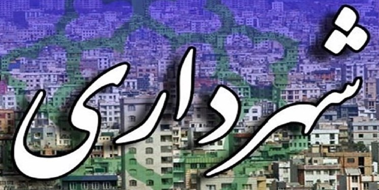 شهرداران 17 شهر معرفی شده است/ حکم شهردار زنجان در مرحله صدور حکم