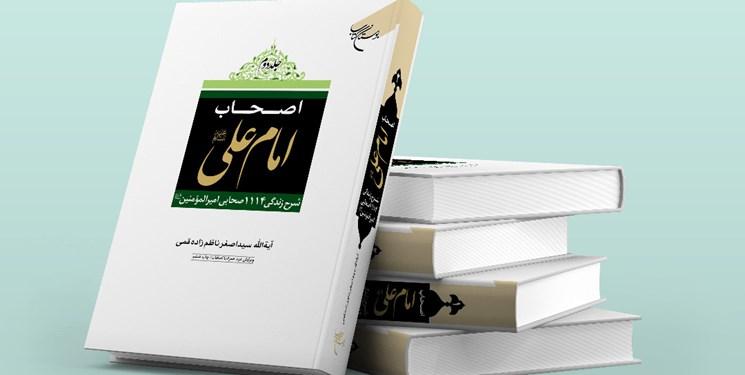چاپ مجدد مجموعه دو جلدی «اصحاب امام علی(ع)»/ ترجمه عربی در لبنان
