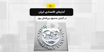 آمارهای اقتصادی ایران در گزارش صندوق بینالمللی پول