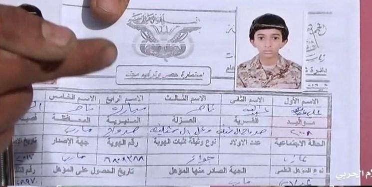 وقتی ائتلاف سعودی دست از سر کودکان هم برنمیدارد+عکس