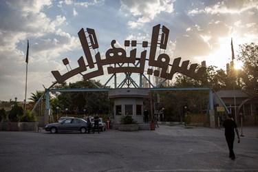 ورودی کارخانه سیمان تهران