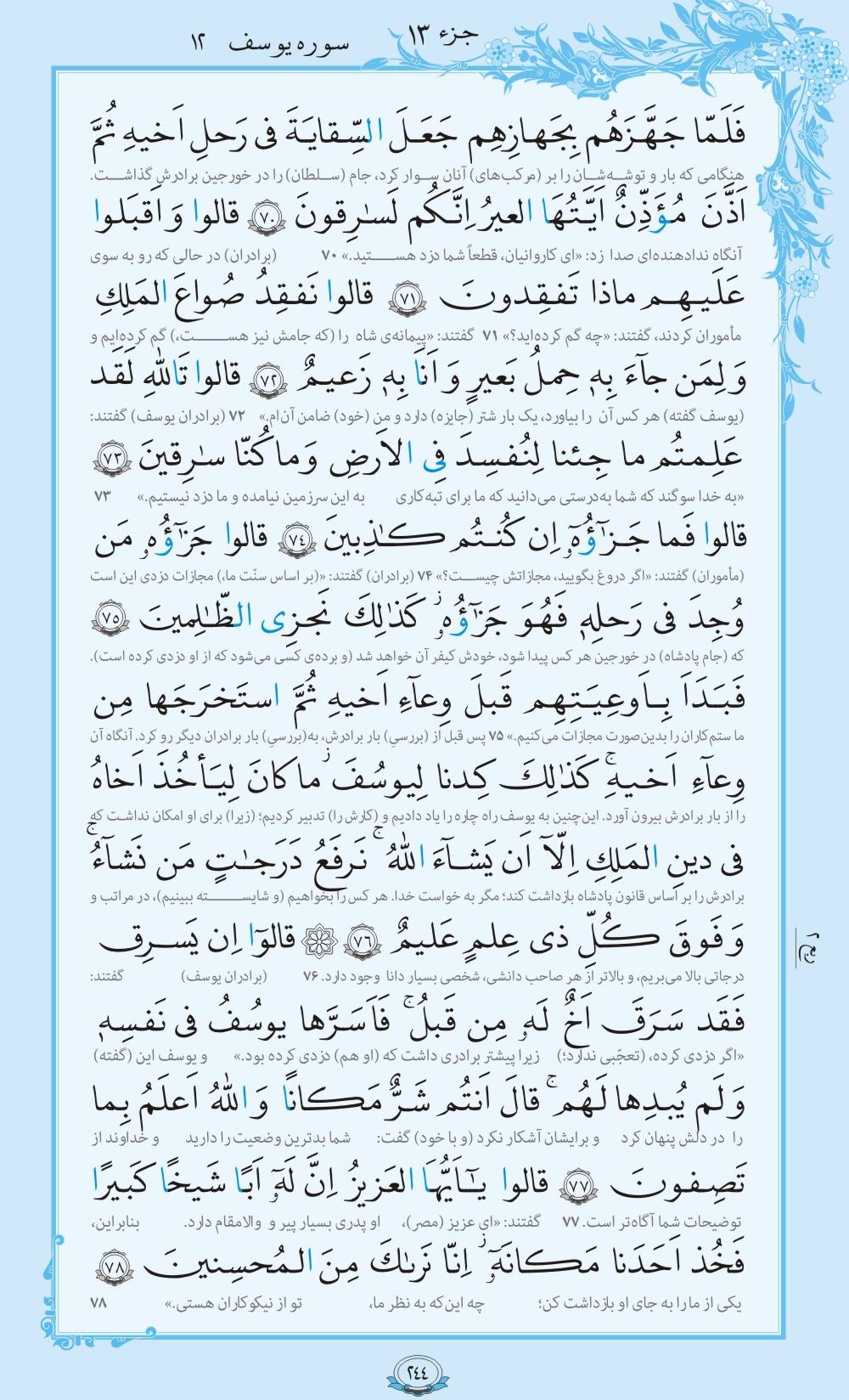اهل،قرآن