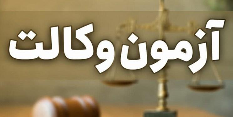 رقابت 658 داوطلب ایلامی در آزمون وکالت مرکز وکلای قوه قضاییه