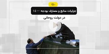 جزئیات منابع و مصارف بودجه 1400 در دولت روحانی