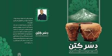 «دسر کتن» نوشته مهدی قلی زاده منتشر شد/ ساز قدیمی مسابقات کشتی لوچو مکتوب شد