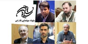 اعضای هیات امنای بنیاد سینمایی فارابی معرفی شدند