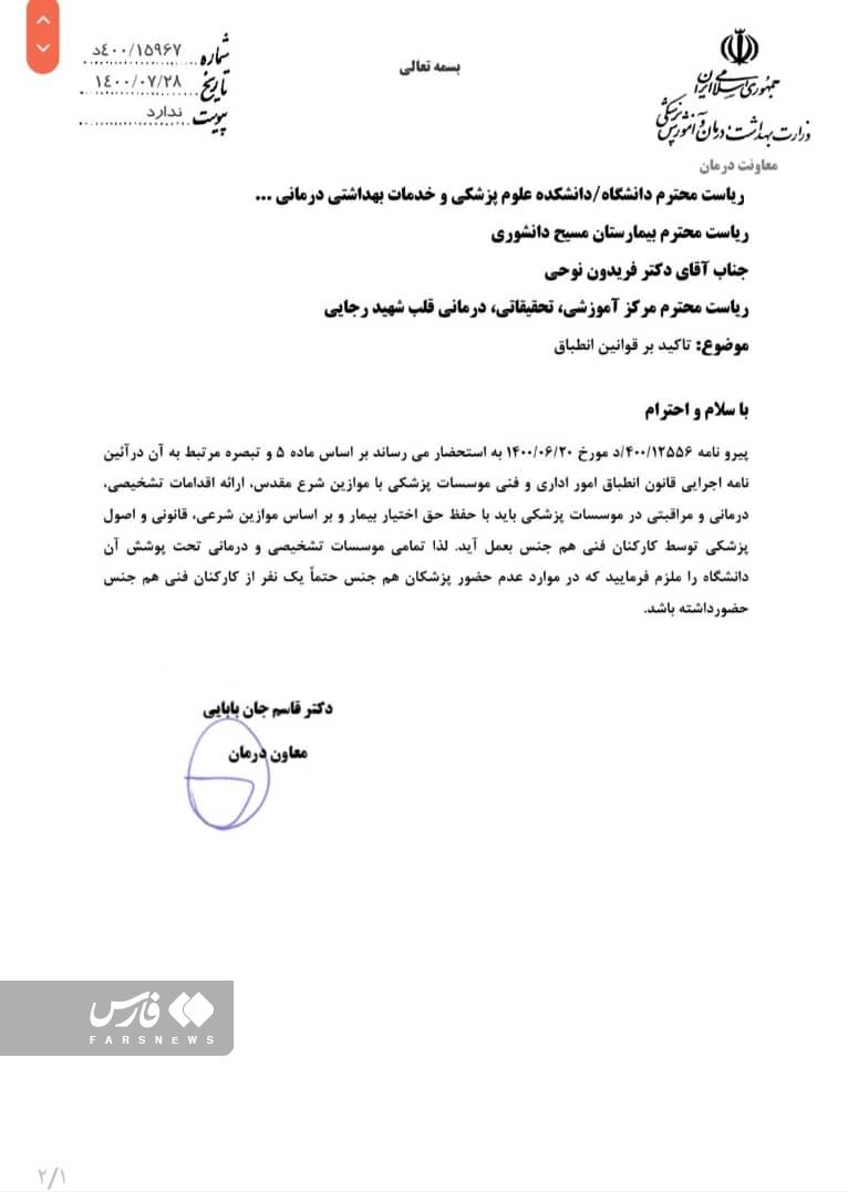 فارس من| پاسخ وزارت بهداشت به کمپین ۱۶ هزار نفری «فارس من»/ حق بیمار براساس موازین شرعی رعایت شود