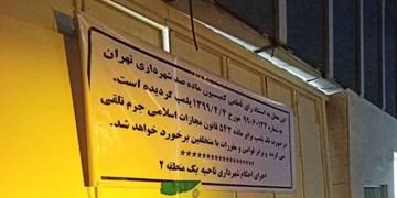 بدهی بورس تهران به شهرداری دلیل پلمب یکی از دربهای ساختمان بورس/سایر درها در بورس تهران باز است