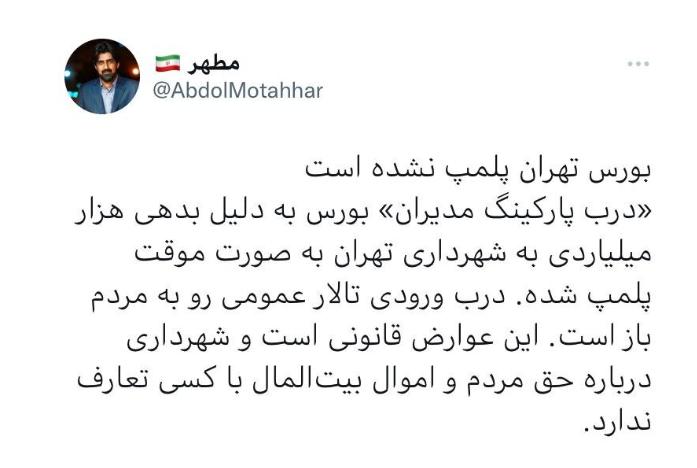 ماجرای پلمب بورس تهران/محمدخانی:شهرداری درباره حق مردم با کسی تعارف ندارد