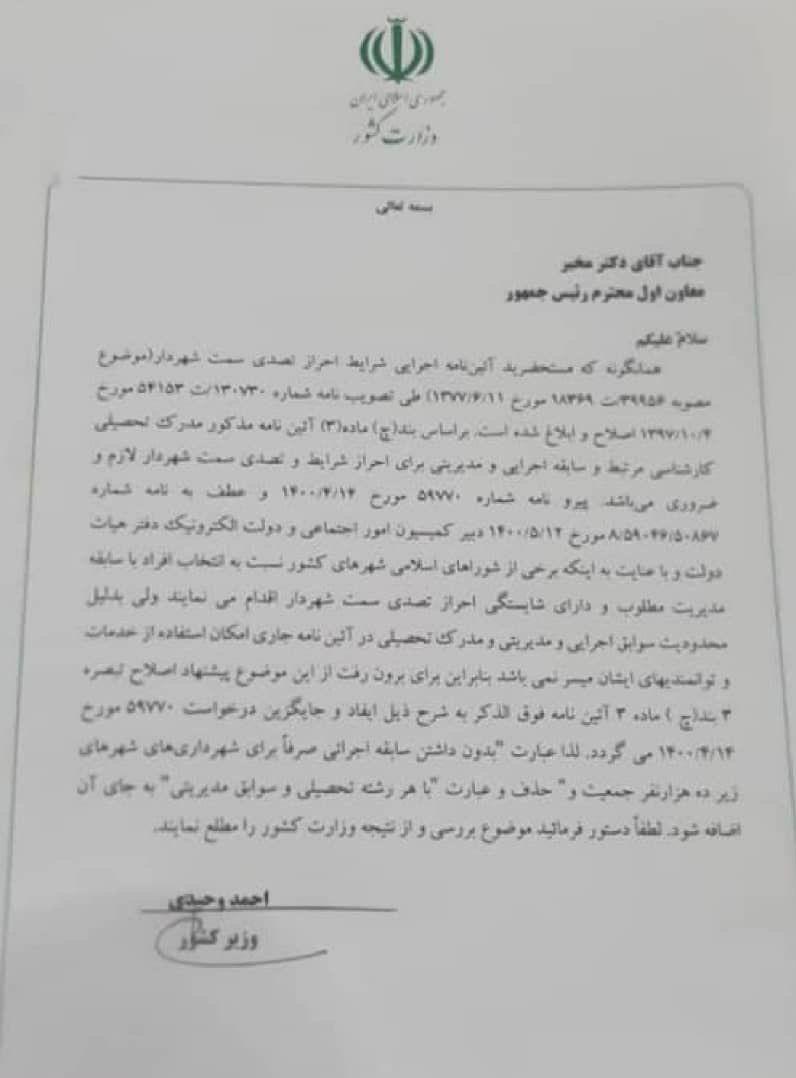 درخواست «ابطال حکم شهردار تهران» در سامانه فارس من/ مفتاح: مسأله ما قانون است
