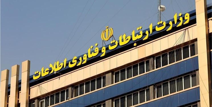 وزارت ارتباطات: تمامی زیرساختهای ارتباطی و مخابراتی کشور بدون هیچ مشکلی در حال خدماترسانی هستند