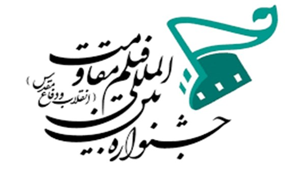 Iran to Hold 16th Int'l Resistance Film Festival in September, November