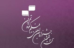 Tehran Short Film Festival Names Jury Members