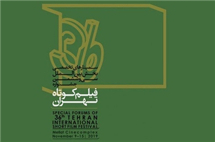 Tehran Int'l Short Film Festival to Host Expert Meetings Attended by 5 Foreign Guests