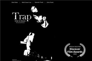 Iran's Short Film 'Trap' to Vie in UK Festival