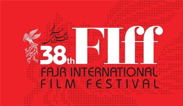 Fajr International Film Festival Postponed Until 2021