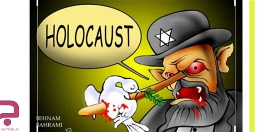 "Questions Rising about Suspicious Death of Cartoonist of ""Holocaust, A Lie"""