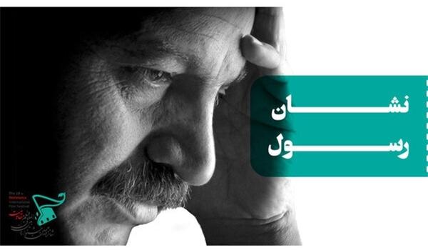 Resistance International Film Festival to Honor Innovative Filmmakers with Rasoul Medal Award