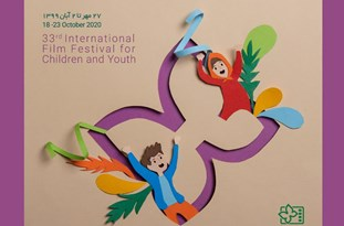 Rules, Regulations of 33rd  International Film Festival for Children and Youth (ICFF)